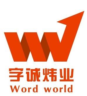 广州字诚炜业广告制作有限公司