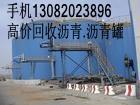 陕西收购沥青、兰州回收沥青13082023896