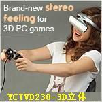 供应头戴式3D立体眼镜显示器-YCTVD230-3D立体