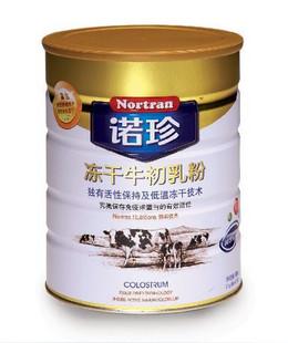 诺珍牛初乳粉供应价格,批发,代购,代销