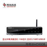 海美迪高清播放机,重庆四海高清,电话023-6381843