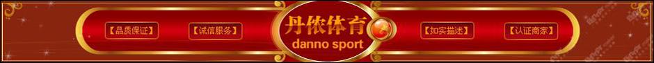 城--广州运动用品批发市场(广州运动服饰批发市场)广州格子旗体育用品