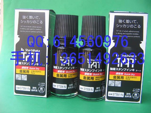 日本TAT速干性印油STSM-1/STSM-3金属用