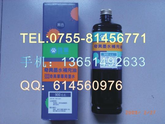 批发台湾雄狮900奇异墨水补充油、雄狮GER-900