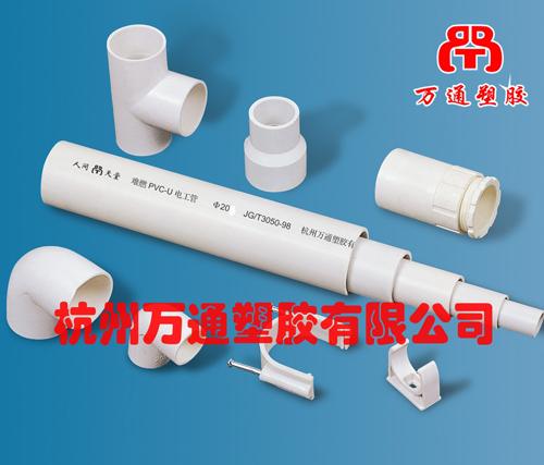 PVC电工套管,阻燃电工套管