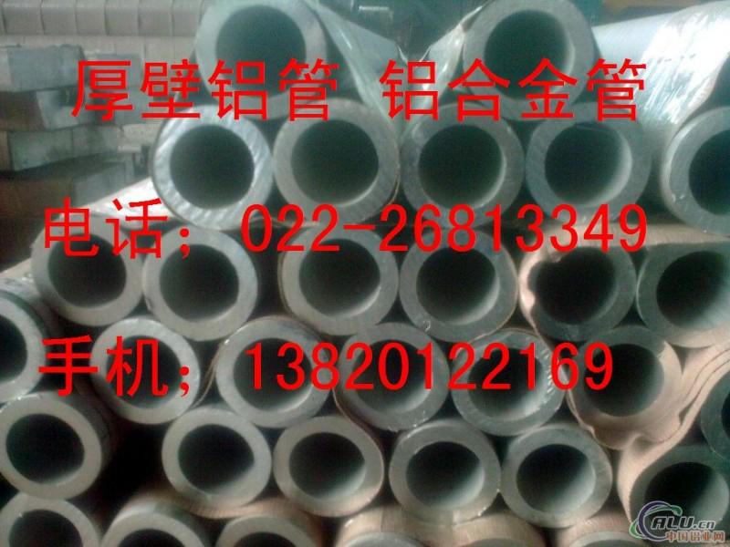 河南铝合金铝管,无缝方铝管,纯铝管