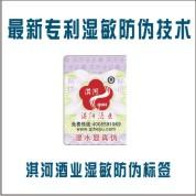 琪河酒业公司采用华德防伪公司设计制作的湿敏防伪标签