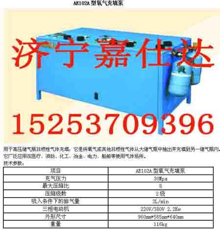 AE102A氧气填充泵
