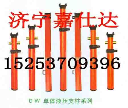 DW单体液压支柱