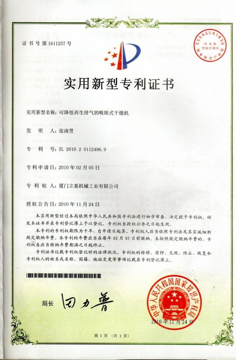 厦门吸干机國家節能專利產品RDLS-1000W