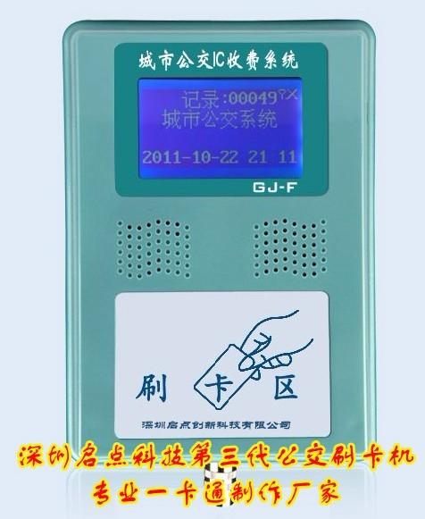 公交刷卡机,诚招四川,贵州,山东,山西,江苏代理商