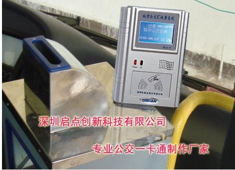 深圳公交刷卡机,研发,生产,销售一体启点公司