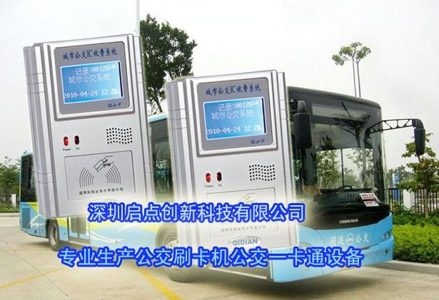 山东枣庄市¥菏泽市公交刷卡机¥公交收费机