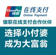 中国银联便民支付点合作项目——小付婆自助支付pos机
