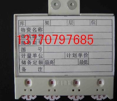 货架标签、磁性标签卡13770797685