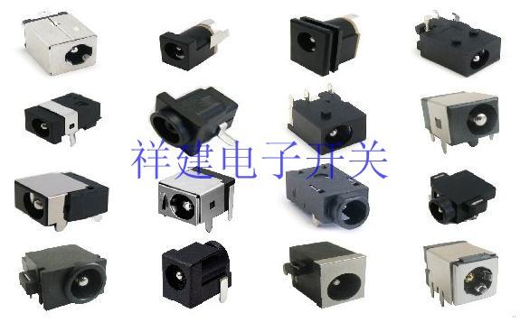 充电DC电源插座/电源充电DC电源插座/DC充电电源插座