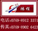 东莞柴油价0769-8912-3371东莞柴油批发价格███
