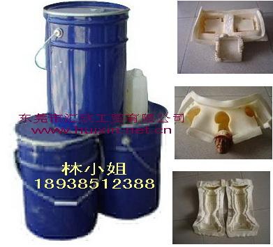 工艺品模具硅胶,雕塑翻模硅胶, 硅胶15016818212