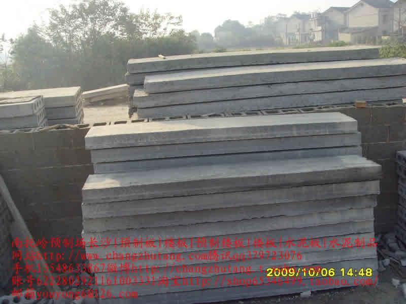 长沙预制板,楼板,水泥板,水泥制品,预制楼板