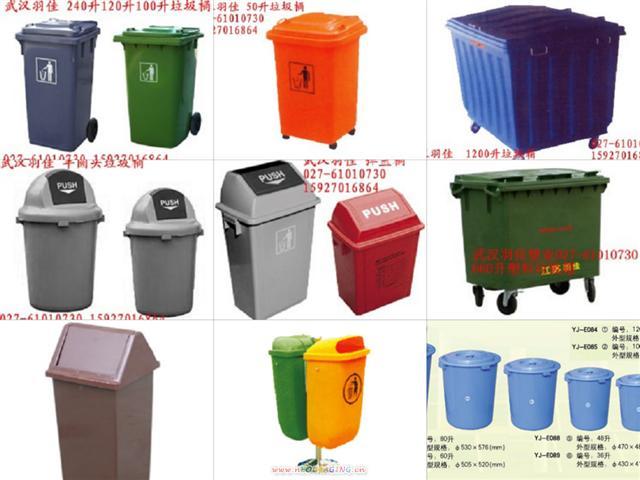 武汉塑料垃圾桶生产厂家