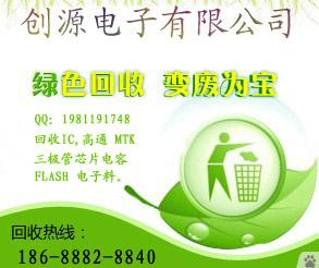 东莞回收电子料