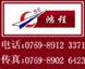 东莞柴油供货商0769-8912-3371柴油报价█████