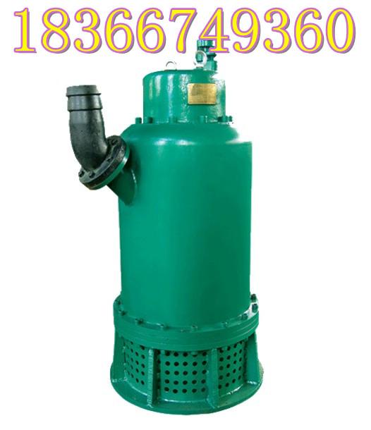 厂家供应山西矿用BQS潜水电泵、陕西矿用BQS系列矿用潜水泵