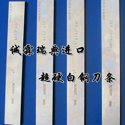 供应白钢车刀 ASSAB+17高钴白钢刀 厂家进口超硬白钢刀