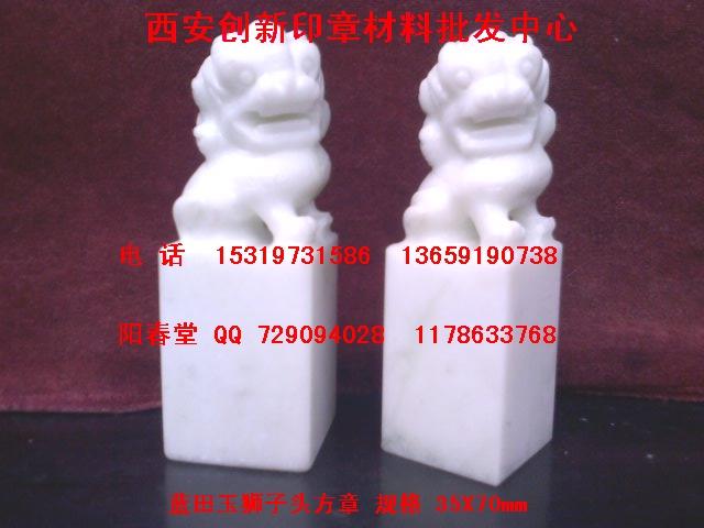 供应蓝田玉狮子头方章材料批发