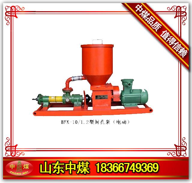 BFK-12/2.4注浆封孔泵 注浆封孔泵 矿用封孔泵