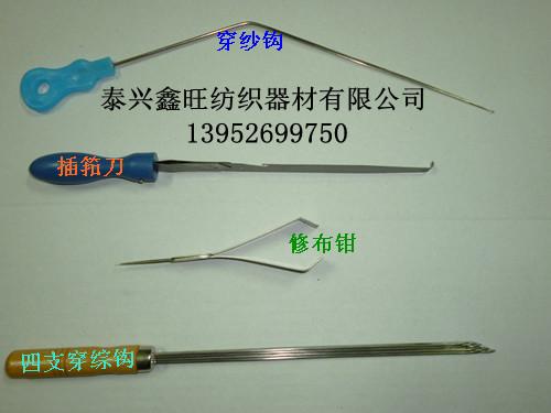 供应穿纱钩、插筘刀、修布钳、四支穿综钩
