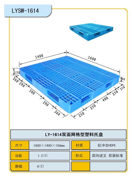 山东力扬塑业有限公司,双面网格1614150置八根钢管托盘
