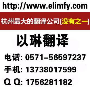 杭州说明书翻译-以琳杭州说明书翻译公司