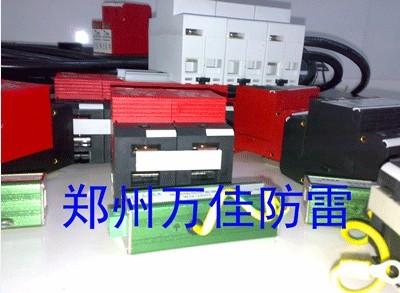 郑州防雷产品,河南防爆防雷器,河南电源防雷器/箱