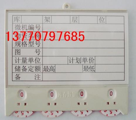 全磁板标签100*65,,磁性材料卡