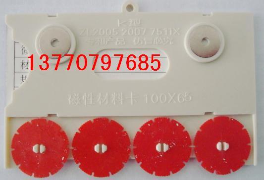磁性材料卡规格磁性材料卡13770797685