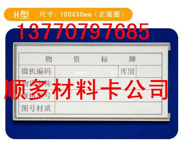 河北磁性货架标签025-85381806