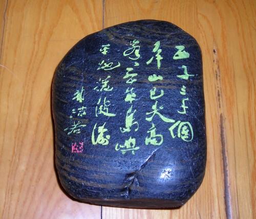 北京石头刻字雕刻 人造石刻字 泗滨砭石刻字雕刻