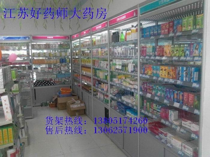 六合药房货架