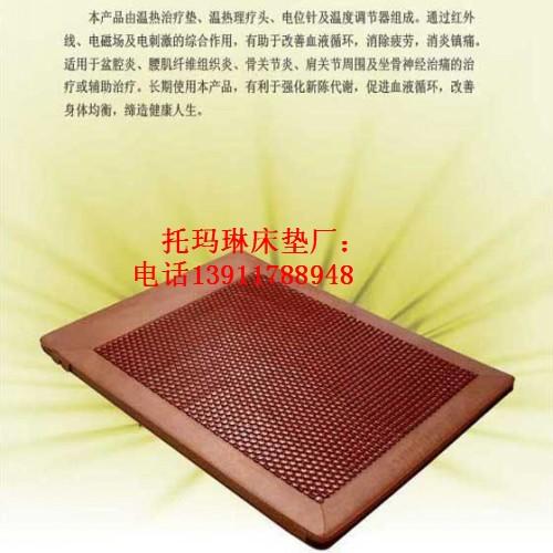 托玛琳床垫批发价格北京托玛琳床垫厂