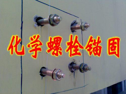 龙门化学螺栓加固工程