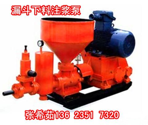 供应湖南ZBL漏斗下料注浆泵 矿用漏斗注浆泵  注浆泵批发