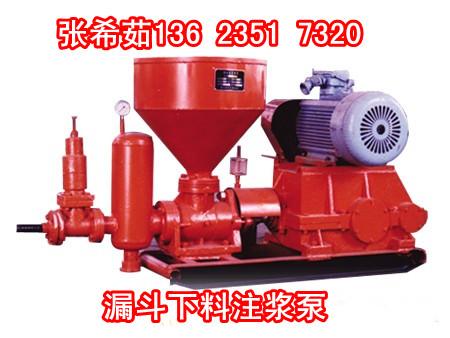 供应黑龙江漏斗下料注浆泵 矿用漏斗注浆泵 注浆泵参数