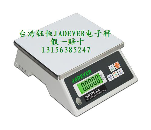 小型电子称/招远电子秤/NWTH电子秤/2kg电子称