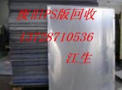 深圳废锌版回收公司 印刷版回收 铝板回收 CTP版回收 