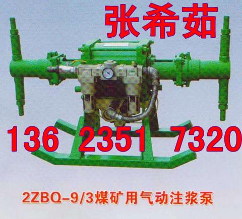 供应重庆气动注浆泵 矿用气动注浆泵 注浆泵价格