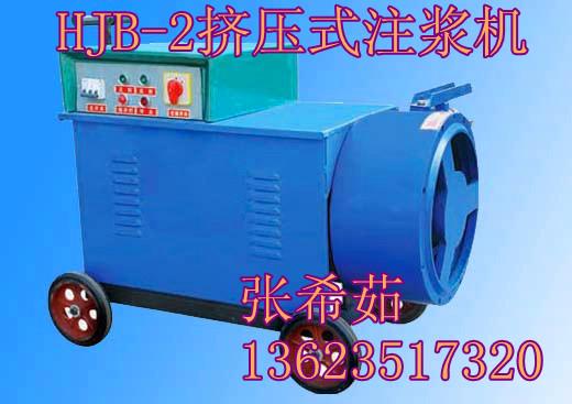 批发陕西HJB-2注浆泵 灰浆泵 砂浆泵 注浆泵价格