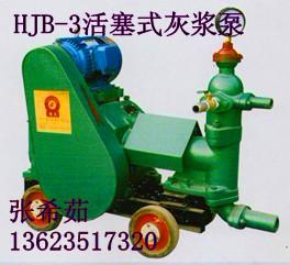 批发河北HJB-3灰浆泵 注浆泵参数 注浆泵价格