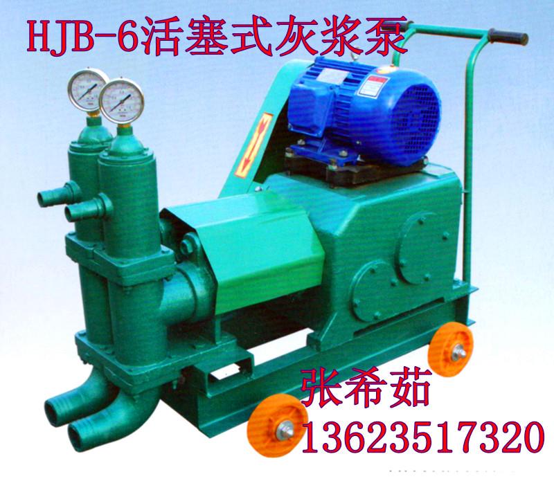 厂家批发陕西HJB-6注浆泵 灰浆泵 注浆泵参数