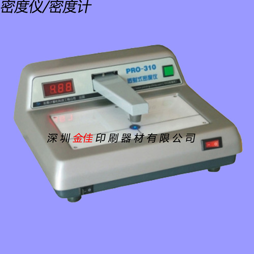 PRO-310菲林密度仪